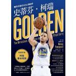 史蒂芬·柯瑞:無所不能的NBA神射手