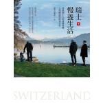 瑞士慢養生活:快樂瑞士人的身體保健、心理健康與飲食日常