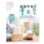 超想學會的手工皂:40款生活食材+香草應用+配方變化,全家人都適用的暖感手工皂!(新修版)(附手工皂教學技法DVD)