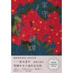 家守綺譚(繁體中文十週年紀念版)