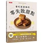 會吃就會做的零失敗甜點:日本書店員票選「最想推薦的甜點書」Top1