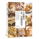 手揉麵包,第一次做就成功!基本吐司x貝果餐包x雜糧養生x傳統台式麵包