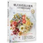 韓式裱花技法寶典:日常手做絕美花蛋糕