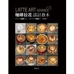 咖啡拉花設計教本