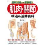肌肉·關節 構造&活動百科