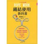 繩結使用教科書:大人の戶外百科①