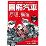 圖解汽車原理與構造:超過500張全彩解剖插圖,專有名詞中英對照,一舉透視汽車組成奧義!