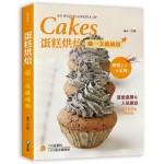 蛋糕烘焙:第一次就成功