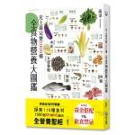 史上最完整1000種全食物營養大圖鑑:營養是有科學根據,探索110種食材,1000個OK和NG組合,全營養聖經!