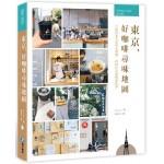 東京,好咖啡尋味地圖:11區29家名店完全導覽,咖啡控必備朝聖指南