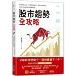 股市趨勢全攻略:掌握投資之母、打破選股迷思、抓準出場時機,小散戶也適用的順勢賺錢術