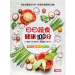 日日蔬食 健康100分家庭必備蔬果百科,跟著營養師樂活食療