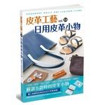 皮革工藝 vol.33 日用皮革小物