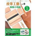 皮革工藝 vol.34 極簡小物篇
