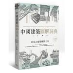 中國建築圖解詞典