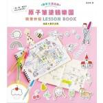 原子筆塗鴉樂園:簡筆妙招 LESSON BOOK
