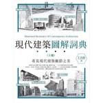 現代建築圖解詞典(上)