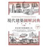 現代建築圖解詞典(下)