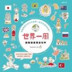 世界一周:跟著插畫環遊世界