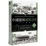 中國園林圖解詞典