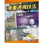 漫畫透視技法大補帖