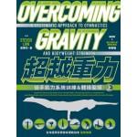 超越重力:徒手肌力系統訓練&體操聖經(上)