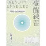 覺醒練習:揭開現實面紗,體驗一場科學與靈性的覺知之旅