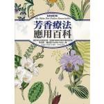 芳香療法應用百科(全新修訂版)