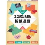 動手折紙,腦不老!:22款活腦折紙遊戲