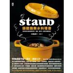 STAUB鑄鐵鍋 無水料理書:將所有食材美味原版封存、濃縮、提升於一鍋的料理新潮流