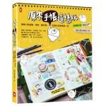 原來手帳這樣玩:跟著小熊塗鴉、拼貼、隨手寫,記錄生活享樂每一刻【新增修訂版】