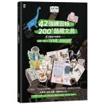 文具手帖【偶爾相見特刊 3】:42強練習帳x200Plus酷藏文具