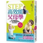 STEP高效能父母學:整合阿德勒學派與P·E·T·親子雙贏溝通課程的輕鬆教養法(風靡全球50年、43國、造福400萬父母)【暢銷修訂版】