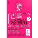 哲學超圖解2【中國·日本·歐美當代哲學篇】:中西72哲人x190哲思,600幅可愛漫畫秒懂深奧哲學,讓靈魂更自由!