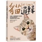 貓邏輯:亞洲第一位國際認證貓行為諮詢師,教你用貓的邏輯思考,就能輕鬆解決貓咪行為問題(暢銷新裝版)