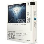 美麗新世界:反烏托邦三部曲·全新譯本【精裝珍藏|暢銷二版】