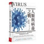 人類與病毒之戰:一本書看懂病毒為什麼可怕、如何預防傳染、疫情爆發時的生活準則