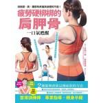 疲勞硬梆梆的肩胛骨 一口氣甦醒:促進全身血液循環、新陳代謝,改善自律神經失調