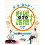 身·心·腦不累了!舒緩護體運動書:你累了嗎?讓討厭運動的人都忍不住愛上的體操!