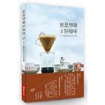就是想喝好咖啡:中川鱷魚的咖啡哲學,真摯傾聽咖啡與自己的聲音