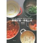 家常好湯,幸福上桌:85道日式、西式、中式、異國風格湯品,讓你每天歸心似箭的美味!