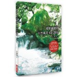 優雅細緻的自然風景水彩課程:大量實景步驟圖,作畫程序一目了然!樹木、岩石、天空、水,風景元素個別指導,初學者入門必備!