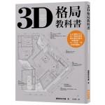 3D格局教科書