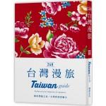 24H台灣漫旅:解析美麗的豐饒之島·台灣的深度魅力