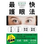 最快護眼法:驚人的10秒,眼睛不適通通解決!請相信~「近視」「遠視」「老花眼」90%可以治好!