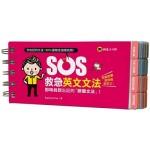 SOS救急英文文法:即時找到忘記的「那個文法」!