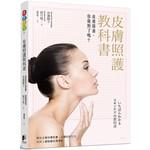皮膚照護教科書