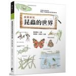 繪圖解說 昆蟲的世界