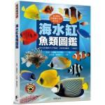 海水缸魚類圖鑑:海水缸設置新手入門指南、玩家參考寶典,一本搞定!