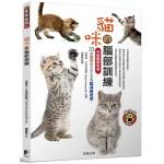 貓咪的腦部訓練:完整圖解教學33個簡單卻多樣化的大腦訓練遊戲!